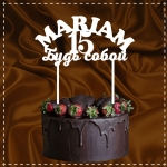 Mariam 15 будь собою